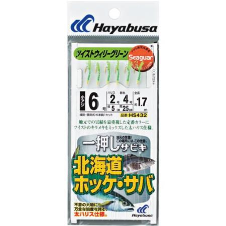 FEDERN MONTAGE HAYABUSA SABIKI HS432